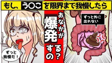 【Dr. ルーシー】【漫画】うんこをずっと我慢したらお腹が爆発するの?
