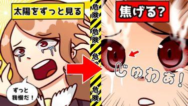 【Dr. ルーシー】【漫画】太陽をずっと見たら失明するの?(目が見えなくなるの?)