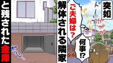 【エトラちゃん】【漫画】お隣夫婦が住む新築の一軒家が建って半年後、突然解体!→夫婦円満だったご近所さんの新築一軒家の跡地には「開いた金庫」のみが残され…