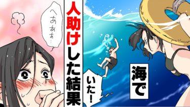 【エトラちゃん】【漫画】同僚と海でBBQ中、高波で遊泳禁止の海にバカ男が飛び込み大事故に!→ライフセーバーが諦める中、元○○の私が助けに行った結果…