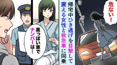【セカイノフシギ】【漫画】バイト帰り事故の現場を目撃→DQNな犯人は逃走、被害者の女性が震えていた「一緒に救急車に乗っていただけませんか」警察に証言することに【マンガ動画】