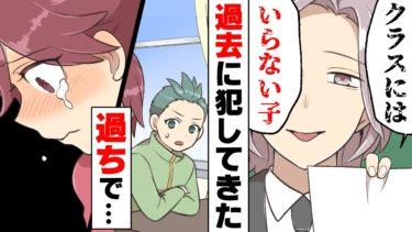 【エトラちゃん】【漫画】小学校の新担任が突然「彼女が一番ダメな子です!彼女の悪行を見て学びましょう」と絶対ありえない学級会を開き…