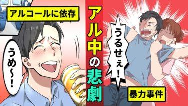 【ミステリー調査団】アルコール依存症になった公務員の末路…人生を崩壊させる【漫画】