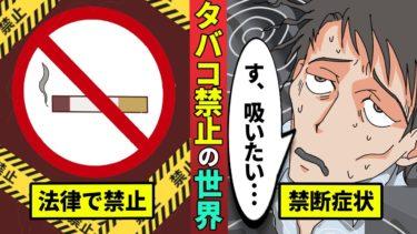 【ミステリー調査団】もしもタバコが違法になったらどうなるのかを漫画にした