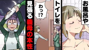 【エトラちゃん】【漫画】同居している義母に日々私が入るお風呂やトイレを監視され、毎日のように怒鳴られていた。→ある日の外出中、突然義母が大声を上げて突撃してきて…