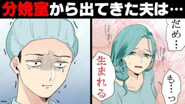 【エトラちゃん】【漫画】姉の出産立ち合い中、姉が旦那に内緒にしていた本性があらわになり「もう無理…」と旦那さんが泣き出した。→その後二人は…