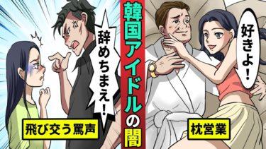 【ミステリー調査団】韓国アイドル練習生の闇…刑務所よりも過酷な実態を漫画にした