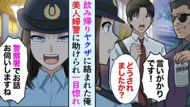 【セカイノフシギ】【漫画】飲み帰りヤクザに絡まれる俺。美人婦人警官「ケンカですか?警察署でお話聞かせてください」助けてくれた婦警さんに一目惚れした俺は…【マンガ動画】