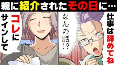 【エトラちゃん】【漫画】元海外勤務の超エリート彼氏に親を紹介され突然「これにサインして」とある紙を手渡され…