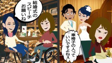 【スカッと】【LINE】大親友の結婚式に参加した車椅子の私→新郎「迷惑なんだよ!出て行け!」⇒新婦が激怒し、披露宴から颯爽と退場! #スカッとする話