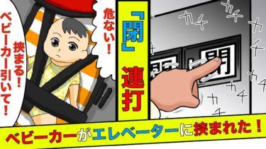 【まんガメ】【実話】ベビーカーをエレベーターに乗せようとしたら閉のボタンをDQNに連打して挟まれた→私「そういうことねw」→その結果…【マンガ動画】【スカッとする話】