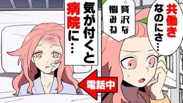 【エトラちゃん】【漫画】道端で友人と電話をしていると、突然意識を失い気がつくと病院に。→息子に話を聞くと「○○な男が…降って来て…」と…