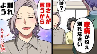【エトラちゃん】【漫画】彼の実家へ婚約の挨拶へ。ところが家庭環境を告げた途端「彼女とは別れなさい」と言い渡された!→「母さんが言うなら仕方ない」と彼にも破局宣言され…