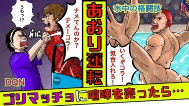 【まんガメ】【実話】水球選手にあおり運転してきたDQNヤンキー「降りてこい!開けろコラ?」→降りて行ったら後日、意外な素性が明らかに!【漫画】【スカッとする話】