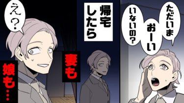 【エトラちゃん】【漫画】妻と娘の待つ我が家へ帰宅するも、いつも聞こえる二人の声は届かず家は真っ暗。そしてリビングだけ明かりがついており…