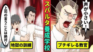 【ミステリー調査団】日本一のスパルタ養成学校のリアル…地獄の訓練を漫画にした