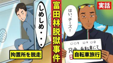 【ミステリー調査団】日本を震撼させた脱獄劇…48日間の富田林脱走事件を漫画にした