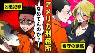 【ミステリー調査団】アメリカ極悪刑務所を生き抜いた日本人(チカーノ)を漫画にした