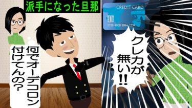 【スカッと】【LINE】私のクレジットカードを使って不倫旅行に出かけたアフォ夫⇒「利用停止にしたから」と伝えた時の反応が…w #スカッとする話