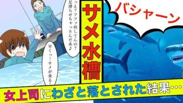 【まんガメ】🔴嫌いな女上司にサメのいる水槽に落とされた→女上司「足滑らせちゃったんだw」→私「助けてください!」【漫画】【スカッとする話】