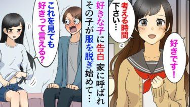 【セカイノフシギ】【漫画】好きな同級生に告白したら返事は保留。後日、家に呼ばれ服を脱ぐ彼女「これを見ても私のこと好きって言える?」俺「…」【マンガ動画】