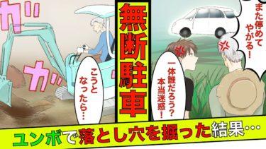 【まんガメ】【実話】ウチの駐車場に無断駐車するDQN。ユンボで落とし穴を作って罠を仕掛けた後日、DQNがブチ切れて自宅に訪問してきた結果…【漫画】【スカッとする話】