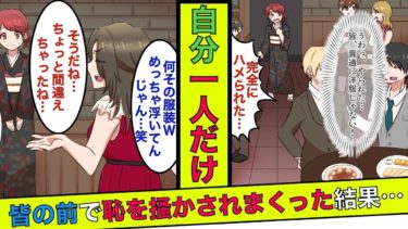 【まんガメ】🔴DQN女「日本っぽい服装で来て」→パーティに行くと自分だけが和装だった→ハメられて皆の前でボロボロにされた結果…【スカッとする話】【漫画】