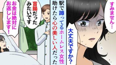 【セカイノフシギ】【漫画】駅で蹲ってるホームレス女性を助けたら、俺の周りに居る女達と全然違った「お金は絶対にお返しします、本当にありがとうございました!」【マンガ動画】