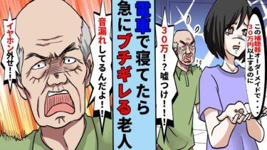 【ミステリー調査団】DQN老人「イヤホン外して?」私「は?」→勘違いでブチギレる老人の末路w