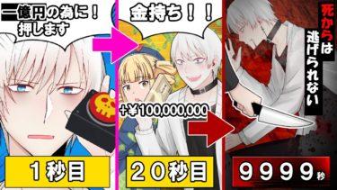 【Dr. ルーシー】【動く漫画】もし100,000,000円ゲットできるけど殺人鬼が24時間追ってくるボタン