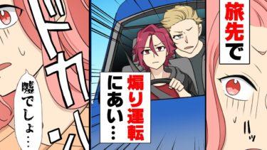 【エトラちゃん】【漫画】旅先でヤンキーグループにナンパされ、車で逃げたら追いかけられるハメに。→しかし逃げてる途中、突然大きな音がして後ろを見ると…