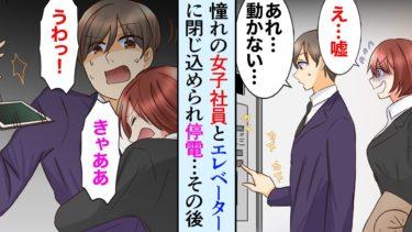 【セカイノフシギ】【漫画】憧れの女子社員とエレベーターに閉じ込められ停電!「抱きついてても良いですか?」その後、彼女から驚きの発言が…【マンガ動画】