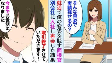 【セカイノフシギ】【漫画】就活でDQN女面接官に容姿を貶され面接落ち。別会社に入社したらその嫌味女が担当者になったので、ひたすら仕事を頑張り続けた結果、立場大逆転【マンガ動画】