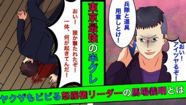 【まんガメ】【実話】ヤクザも恐れる東京最強の男「馬場義明」とは!?ヤクザの腕も切り落とす半グレグループのリーダーの半生を漫画にしてみた!【漫画】【半グレ】【アウトロー】