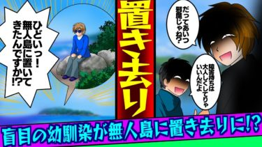 【まんガメ】🔴サークルの旅行で盲目の彼をわざと無人島に置き去りにしたDQN「あいつ邪魔だしいいだろ!」私「いいけど知らないよ?」→その結果…【漫画】【スカッとする話】
