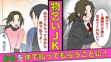 【まんガメ】🔴家の前で物乞いする同じクラスのJKを助けたら一緒に住むことに!JK「住まわせてもらってるから体で払うよ…!」→その結果…【漫画】【スカッとする話】