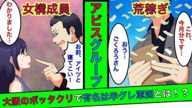 【まんガメ】【実話】大阪のボッタクリで有名な半グレ集団アビスとは!?敵対する拳月グループとの喧嘩の全貌や女性構成員もいる噂などもまとめて漫画にしてみた!【漫画】【半グレ】【アウトロー】