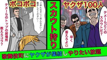 【まんガメ】【実話】歌舞伎町でヤクザ100人以上が集結しスカウト狩り!街中でスカウトや一般人もボコボコにした全真相を漫画にした【漫画】【まんが動画】