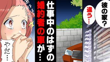 【エトラちゃん】【漫画】仕事中のはずの婚約者の車が知らないマンションの駐車場にあるのを発見。彼が出てくるのを待ってしまった結果…
