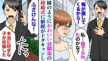 【セカイノフシギ】【漫画】妹みたいに可愛がってる幼馴染の結婚式。新郎「他に好きな人が居てその人が妊娠してる」→DQN新郎がドタキャンし…【マンガ動画】