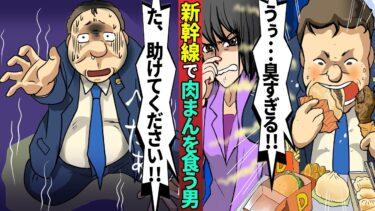 【ミステリー調査団】新幹線で肉まんを食べる迷惑客「文句あるのか?」→悪臭を充満させるDQN客に通りかかった客がwww