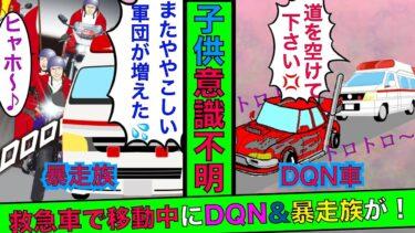【まんガメ】🔴子供が意識不明!救急車で移動中、DQN車が邪魔をしてきた→さらに20台以上の暴走族が集まって来ることに→総長「面白そうじゃねえか♪」→その結果…【スカッとする話】【漫画】
