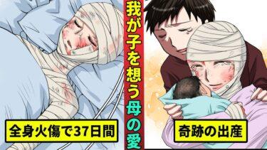 【ミステリー調査団】37日間激痛と闘った妊婦…お腹の子供のためにヤケドに耐え続けた母を漫画にした