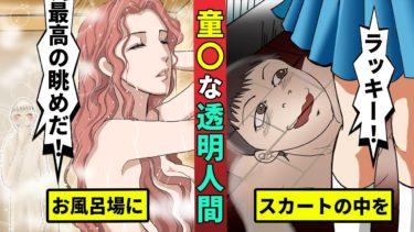 【ミステリー調査団】バキバキの童貞男が透明人間になるとどうなる?好き放題に暴れた結果…