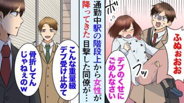 【セカイノフシギ】【漫画】通勤中駅の階段で女性が降ってきたので受け止めた「デブのくせに生意気に目眩起こしてごめんなさい!」それを目撃していた同僚にバカにされたので…「あんなデブブス助けてもなw」【マンガ動画】