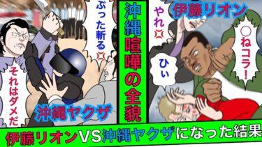 【まんガメ】【実話】伊藤リオンVS沖縄ヤクザ!数十人が入り混じる喧嘩になった理由や終結までの全貌を漫画にした。【漫画】【半グレ】【アウトロー】