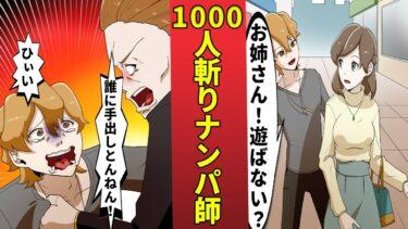 【ミステリー調査団】年間1000人斬りの伝説のナンパ師…調子に乗った男の末路を漫画にした