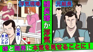 【まんガメ】【実話】元ヤクザ組長の俺が嫁の浮気を発見した→現組長「「アニキ!相手を見つけました!」→嫁と浮気相手に本気を見せた結果…【スカッとする話】【泣ける話】
