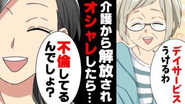 【エトラちゃん】【漫画】姑の介護から開放されオシャレ解禁→「不倫でしょ?」近所のママ連合にあらぬ疑いをかけられ…