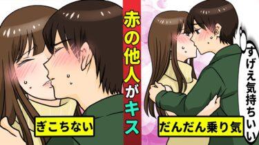 【ミステリー調査団】赤の他人の男女がキスし続けると恋愛対象になるのかを漫画にした
